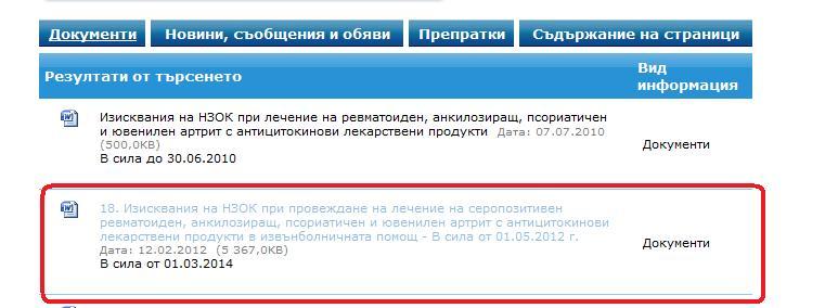 iziskvania_nzok_20140301
