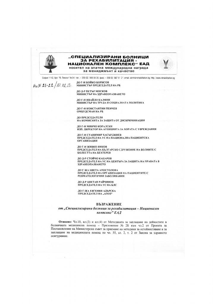 Vuzrajenie_SBR-NK_20.02.2015_Metodika za zaplashtane-page-001