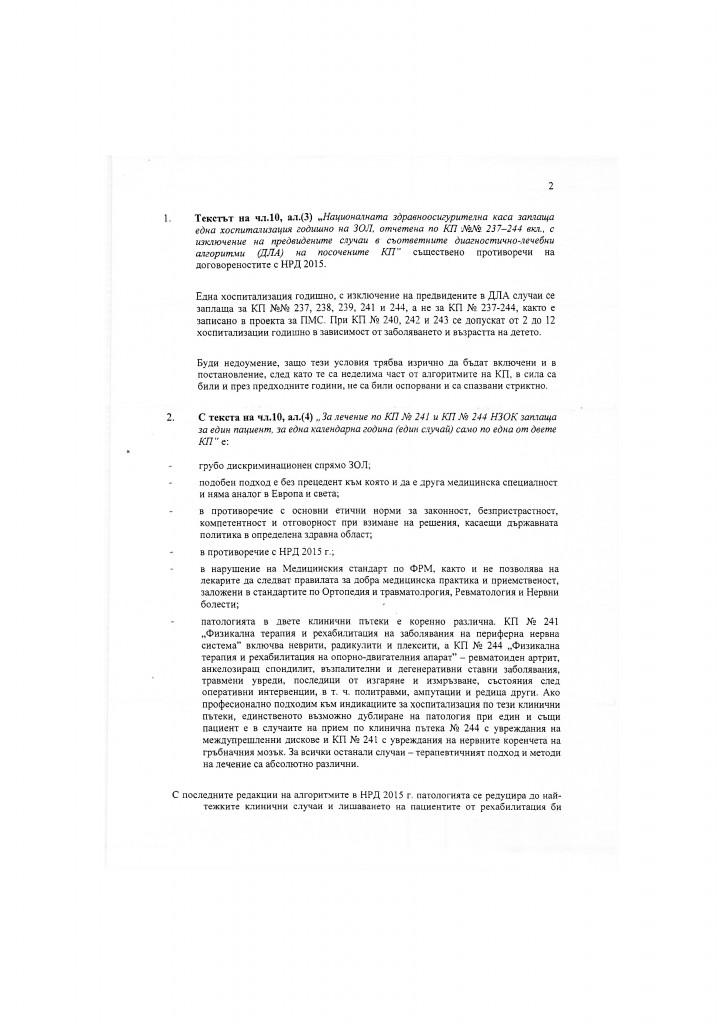 Vuzrajenie_SBR-NK_20.02.2015_Metodika za zaplashtane-page-002