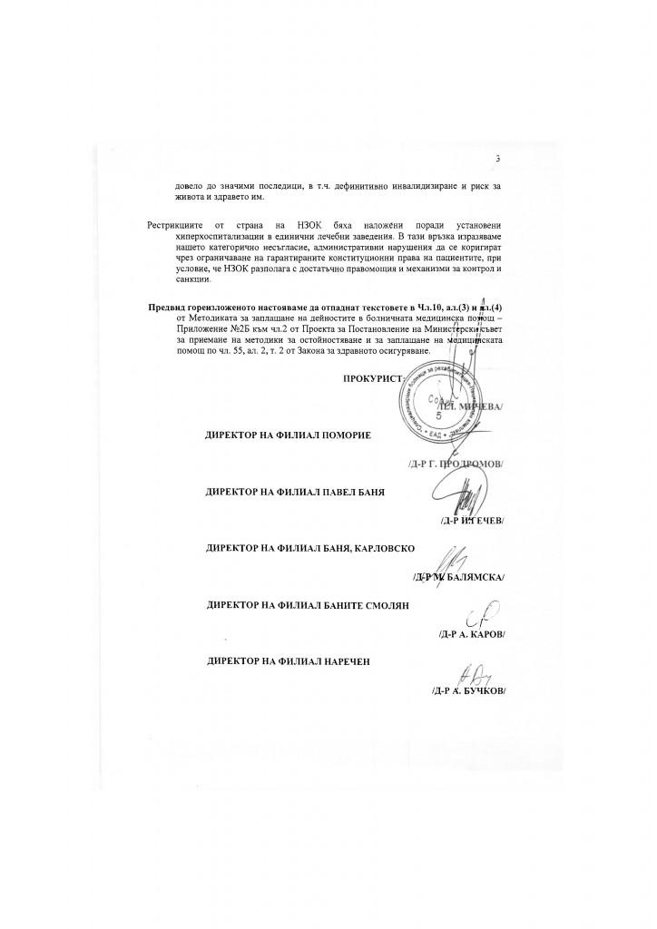 Vuzrajenie_SBR-NK_20.02.2015_Metodika za zaplashtane-page-003