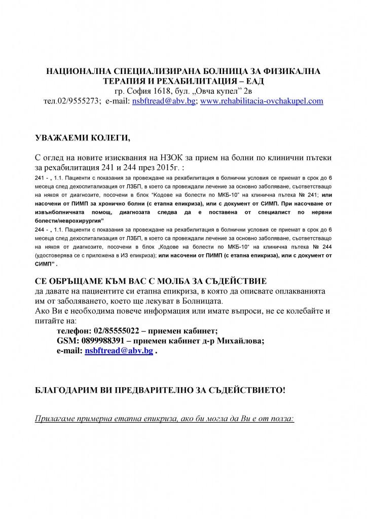 Писмо ОПЛ-page-001