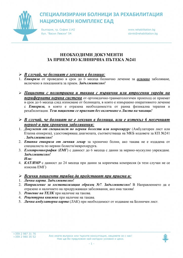 rehabilitation-priem-pyteki-dokumenti-241-page-001