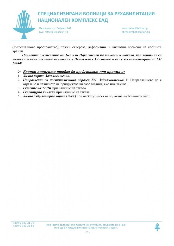 rehabilitation-priem-pyteki-dokumenti-244-page-002
