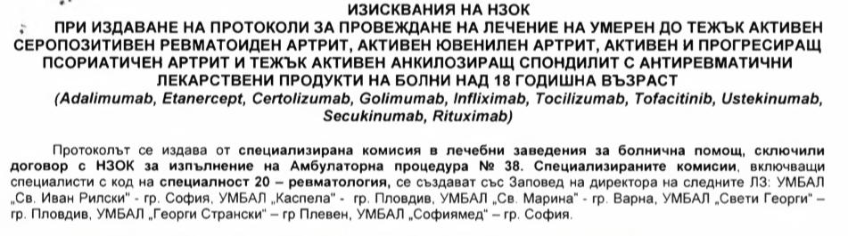 Здравни центрове - БСБББ-АС